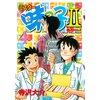 ミスター味っ子II 4巻 【電子貸本Renta!】