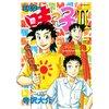 ミスター味っ子II 5巻 【電子貸本Renta!】