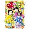 ミスター味っ子II 7巻 【電子貸本Renta!】