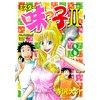 ミスター味っ子II 8巻 【電子貸本Renta!】