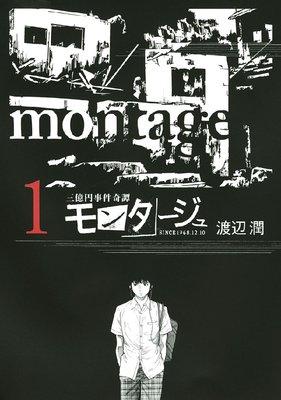 モンタージュ 三億円事件奇譚 1巻