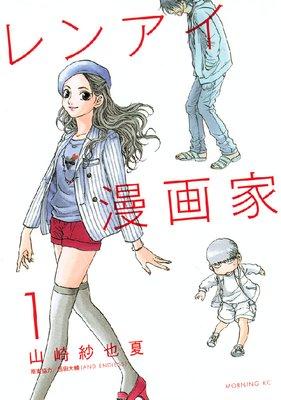 レンアイ漫画家 1巻