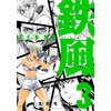鉄風 3巻 【電子貸本Renta!】