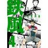 鉄風 4巻 【電子貸本Renta!】