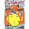 ヘルプマン! 24巻 【電子貸本Renta!】