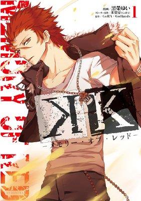 K ―メモリー・オブ・レッド― 1巻