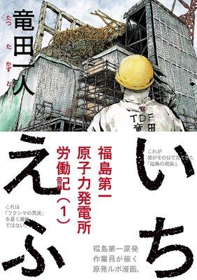 いちえふ 福島第一原子力発電所労働記 1巻