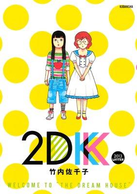 2DK 2013 WINTER