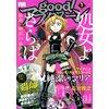 good!アフタヌーン 2015年1号 [2014年12月6日発売] 【電子貸本Renta!】