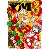 ヤングマガジン サード 2015年 Vol.1 [2014年12月6日発売] 【電子貸本Renta!】