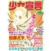 少女宣言 Vol.3 【電子貸本Renta!】