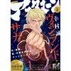 アフタヌーン 2015年2月号 [2014年12月25日発売] 【電子貸本Renta!】