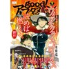 good!アフタヌーン 2015年2号 [2015年1月7日発売] 【電子貸本Renta!】