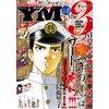 ヤングマガジン サード 2015年 Vol.2 [2015年1月6日発売] 【電子貸本Renta!】