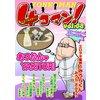 【フルカラー】4コマン! Vol.08 【電子貸本Renta!】