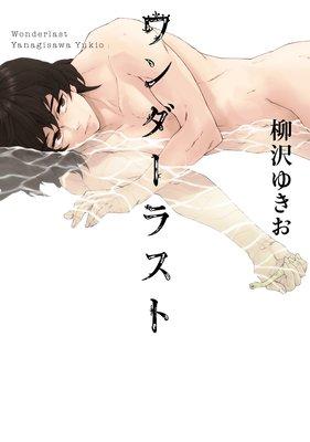 ワンダーラスト〜第1話ヨリちゃんは死ぬことにした。〜【分冊版第01巻】
