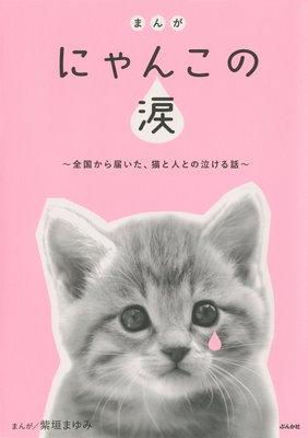まんが にゃんこの涙〜全国から届いた、猫と人との泣ける話〜