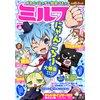 ミルフィ 2015年2月号(vol.8) 【電子貸本Renta!】