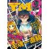ヤングマガジン サード 2015年 Vol.3 [2015年2月6日発売] 【電子貸本Renta!】