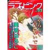ラブ×ピンク いやらしく責めないで Vol.03 【電子限定シリーズ】 【電子貸本Renta!】