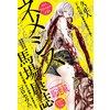 ネメシス #20 [2015年2月9日発売] 【電子貸本Renta!】