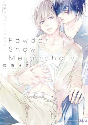 Powder Snow Melancholy【Renta!限定特典ペーパー付き】