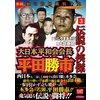 伝説の侠傑 大日本平和会会長平田勝市 3巻 【電子貸本Renta!】