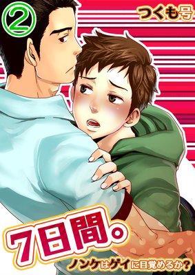 7日間。〜ノンケはゲイに目覚めるか?(2)