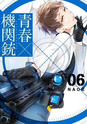 青春×機関銃 6巻