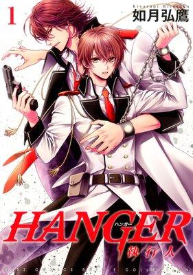 HANGER ―執行人― (1)