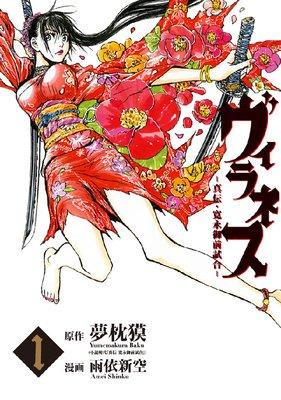 ヴィラネス ―真伝・寛永御前試合― 1巻