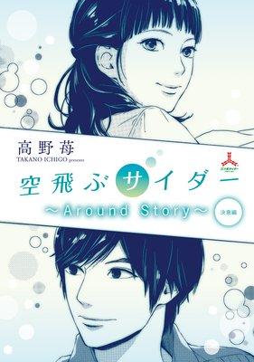 空飛ぶサイダー〜Around Story〜 決意編