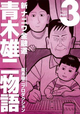 新ナニワ金融道 青木雄二物語 第3巻