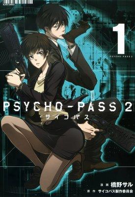 PSYCHO−PASS サイコパス 2 1