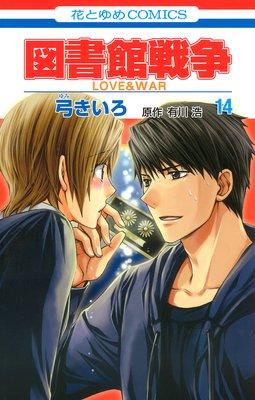 図書館戦争 LOVE&WAR 14