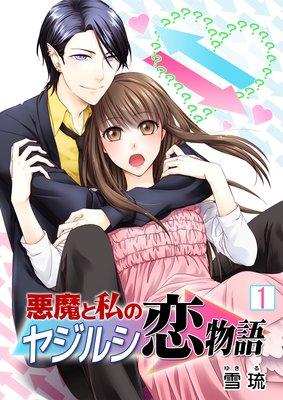悪魔と私のヤジルシ恋物語 第1巻