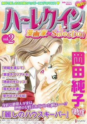 ハーレクイン 漫画家セレクション vol.2