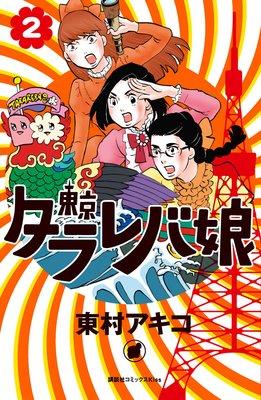 東京タラレバ娘 2巻【おまけ付きRenta!限定版】