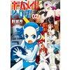 ホームメイドヒーローズ 2巻 【電子貸本Renta!】