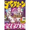 アフタヌーン 2015年7月号 [2015年5月25日発売] 【電子貸本Renta!】