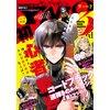 ヤングマガジン サード 2015年 Vol.7 [2015年6月5日発売] 【電子貸本Renta!】
