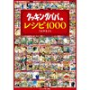 クッキングパパのレシピ1000 【電子貸本Renta!】