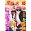 禁断の恋 ヒミツの関係 vol.17 【電子貸本Renta!】