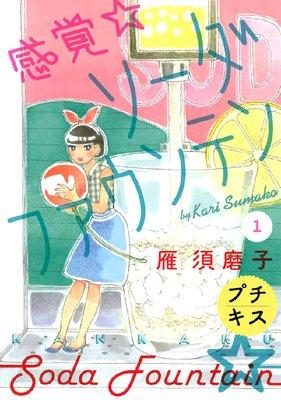 感覚・ソーダファウンテン プチキス 1巻