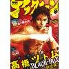 アフタヌーン 2015年8月号 [2015年6月25日発売] 【電子貸本Renta!】