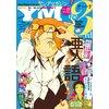 ヤングマガジン サード 2015年 Vol.8 [2015年7月6日発売] 【電子貸本Renta!】
