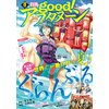 good!アフタヌーン 2015年8号 [2015年7月7日発売] 【電子貸本Renta!】