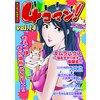 【フルカラー】4コマン! Vol.14 【電子貸本Renta!】