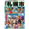 日本の特別地域 特別編集29 これでいいのか 北海道 札幌市 【電子貸本Renta!】