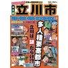 日本の特別地域 特別編集30 これでいいのか 東京都 立川市 【電子貸本Renta!】